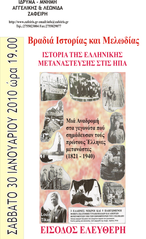 Greek Immigration (flyer)
