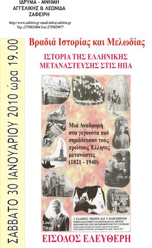 Greek Immigration (flyer)
